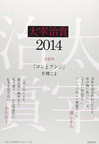 太宰治賞2014 (単行本)