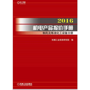 Download 2016 electromechanical products offer manuals and pharmaceutical equipment Petrochemical Volume(Chinese Edition) ebook