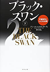 Black Swan (Japanese Edition)