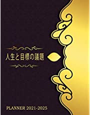 Planner 2021-2025: Goal Planner 2021 2022 2023 2024 2025, Goal and Success Planner, Productivity and Manifestation Planner, Gold and Black design