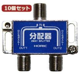 10個セット HORIC アンテナ分配器 HAT-2SP876X10 HORIC B07RJNWN9J