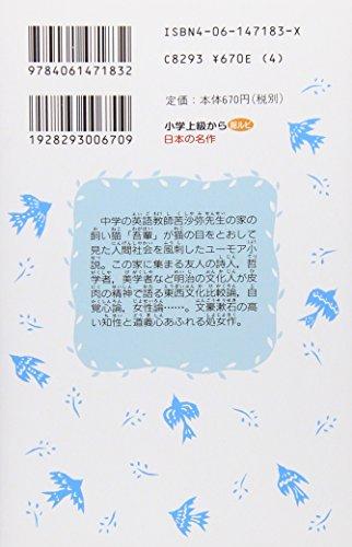 Wagahai wa neko de aru [Japanese Edition] (Volume # 2)