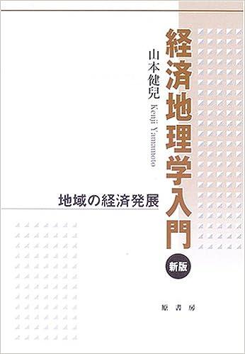 経済地理学入門―地域の経済発展 ...