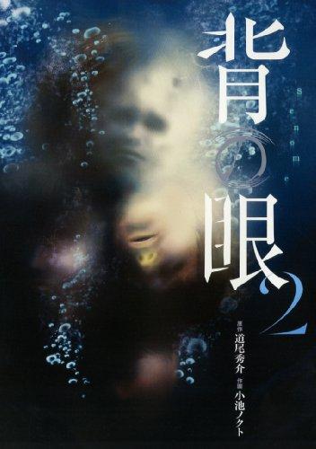 背の眼 2 (バーズコミックス)