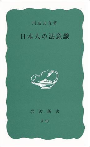 日本人の法意識 (岩波新書 青版A-43)