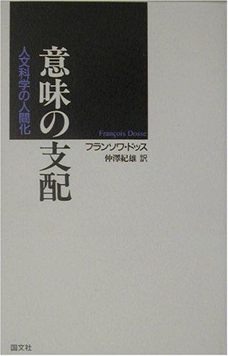 Download Imi no shihai : Jinbun kagaku no ningenka. pdf