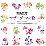 青島広志「マザーグースの歌」