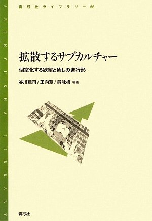 Kakusansuru sabukaruchā : koshitsukasuru yokubō to iyashi no shinkōkei pdf epub