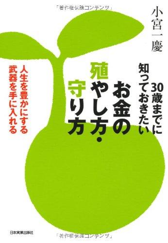 Download Okane no fuyashikata mamorikata : 30sai madeni shitteokitai pdf epub
