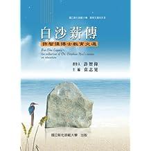 Bai-Sha Legacy: The Collection of Dr. Stephan Hsu's Essays on Education