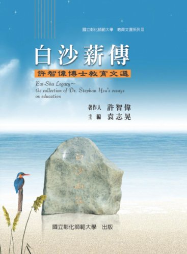 Bai-Sha Legacy: The Collection of Dr. Stephan Hsu's Essays on Education