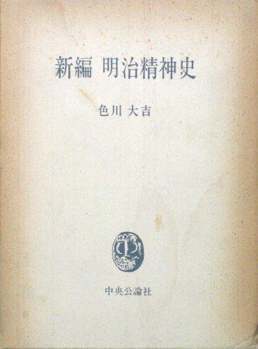 新編明治精神史 (1973年)