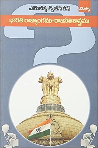 Book bharatha rajyangam