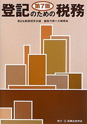 Tōki no tame no zeimu pdf epub