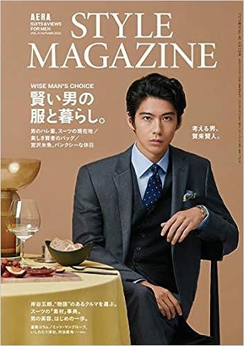 [雑誌] AERA STYLE MAGAZINE (アエラスタイルマガジン) Vol.47