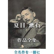 Natsume Soseki (Japanese Edition)