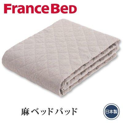 francebed 日本製 麻 ベッドパッド ワイドダブル 154×195cm B01CS2R0KK