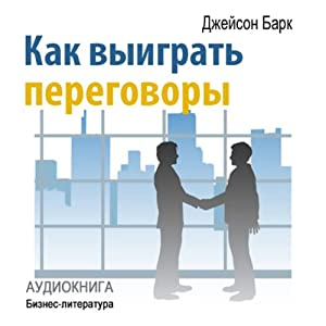 How to Win Negotiations [Russian Edition] Audiobook