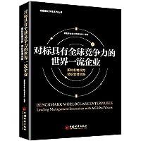 对标具有全球竞争力的世界一流企业 德勤华永会计师事务所 国际前瞻视野,领航管理创新 企业管理书籍