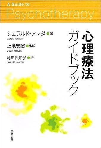 心理療法ガイドブック | G.アマダ, 上地 安昭, 亀田 佐知子 |本 | 通販 ...