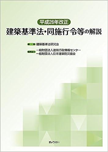 平成26年改正建築基準法・同施行...