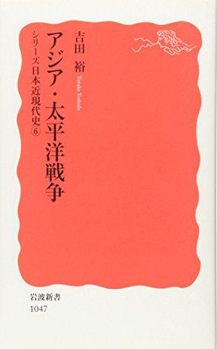 アジア・太平洋戦争―シリーズ日本近現代史〈6〉 (岩波新書)