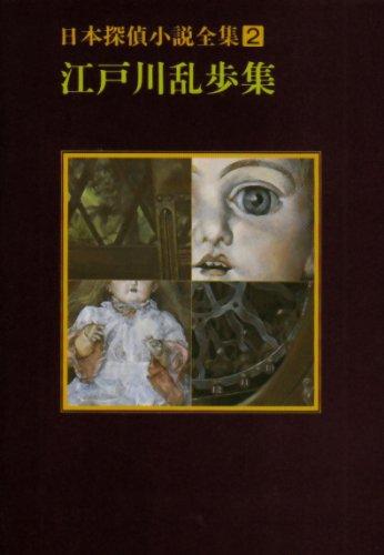 日本探偵小説全集〈2〉江戸川乱歩集 (創元推理文庫)