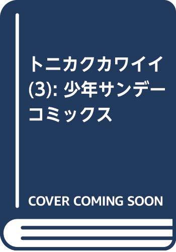 トニカクカワイイ(3): 少年サンデーコミックス