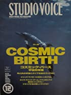 STUDIO VOICE (スタジオ・ボイス) 1992年 12月号 vol.204―特集:YMO環境以後
