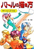 How to Draw Manga, Hikaru Hayashi, 4766110331