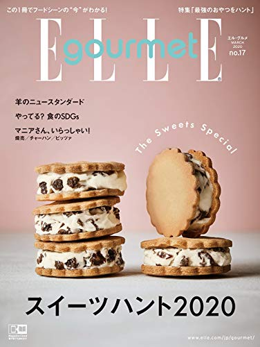 ELLE gourmet 最新号 表紙画像