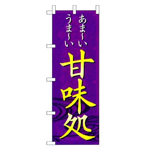 Japanese Restaurant supply Speecial Flag Nobori Sweet Deserts