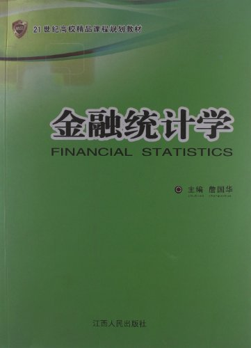 21st century university quality courses planning materials: Financial Statistics(Chinese Edition)