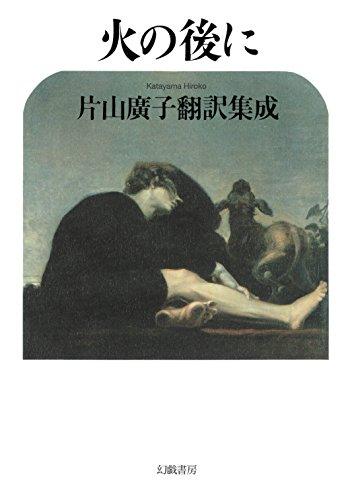 火の後に: 片山廣子翻訳集成