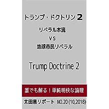 Trump Doctrine 2: ribereruhonnryuu vs tikyuusiminnribereru ootaguro report (Japanese Edition)