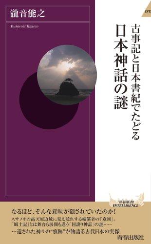 古事記と日本書紀でたどる日本神話の謎 (青春新書INTELLIGENCE)