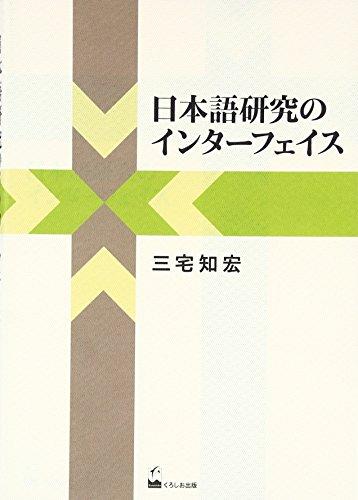 日本語研究のインターフェイス