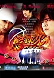 Hot Shot Taiwanese Tv Drama Dvd with English Sub (Jerry Yan , Wu Chun , Alan Luo)