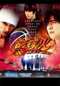 Hot Shot Taiwanese Tv Drama Dvd with English Sub (Jerry Yan , Wu Chun , Alan Luo) by