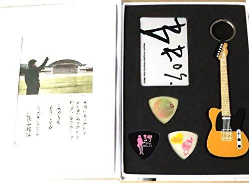 福山雅治 ファンクラブ 限定品・20周年記念入会特典・会員証・ギターピック・ギターキーホルダー セット