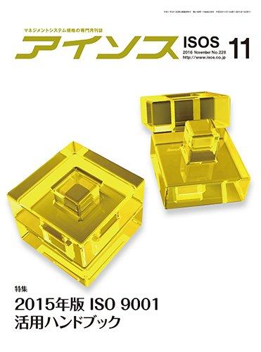 アイソス 228号(2016年11月号) 特集 2015年版 ISO 9001活用ハンドブック