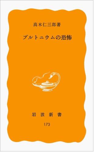 プルトニウムの恐怖 (岩波新書 黄版 173)