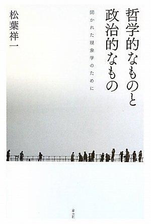 Tetsugakutekina mono to seijitekina mono : Hirakareta genshōgaku no tameni pdf