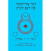 The Yiddish Return of the King: Part Three of the Lord of the Rings
