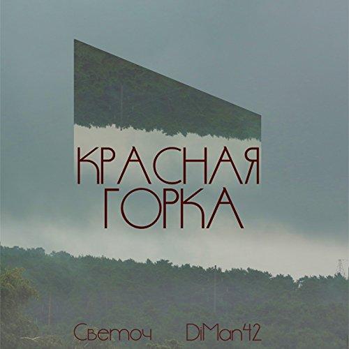 Светоч & DiMan42 - Красная горка (2017)