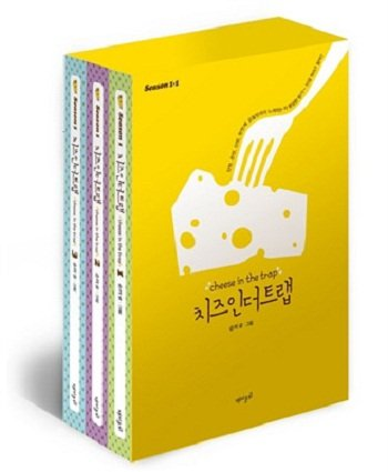 Cheese In The Trap Season 1 Limited Edition Set (1) (Korean edition)
