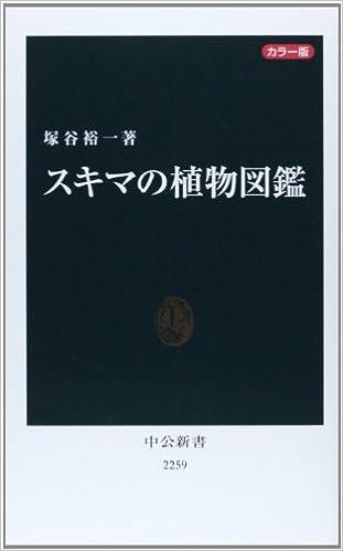 カラー版 スキマの植物図鑑 (中公新書)