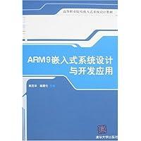 高等职业院校嵌入系统设计教材•ARM9嵌入式系统设计与开发应用