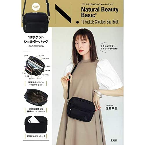 N. Natural Beauty Basic 10Pockets Shoulder Bag Book 画像