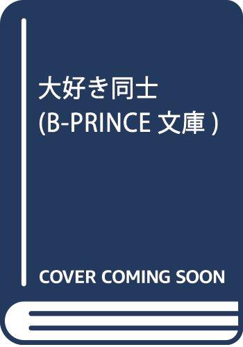 大好き同士 (B-PRINCE文庫)